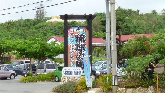Ryukyuno Kaze Island Market Yataimura