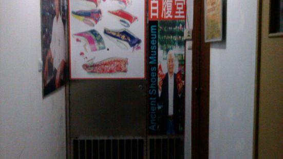 百履堂古鞋博物館