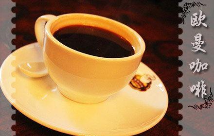 歐曼咖啡(鳳起店)