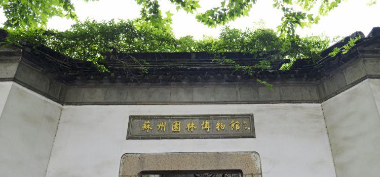 蘇州園林博物館