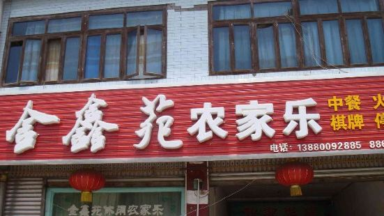 金鑫苑農家樂