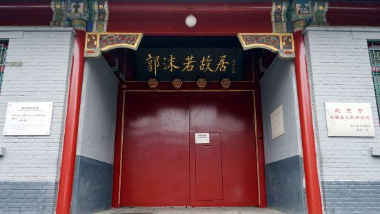 Memorial Hall of Guomoruo