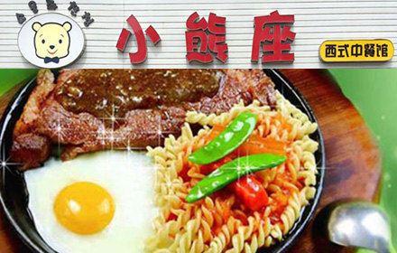 小熊座西式中餐館(娛樂城店)