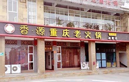 香源重慶老火鍋(漢城店)