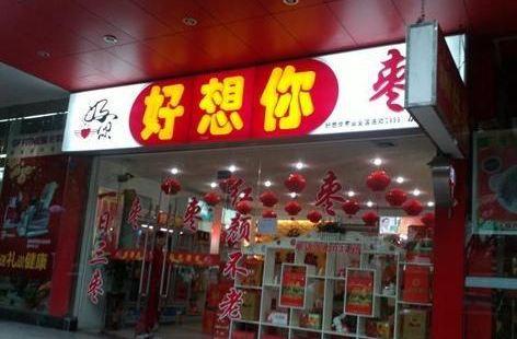 好想你品牌專營店(福州五一路店)
