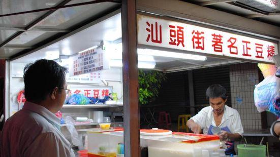 汕頭街著名正豆精
