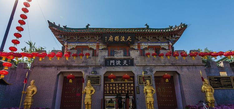 Yang Familys Mansion in Tianbo