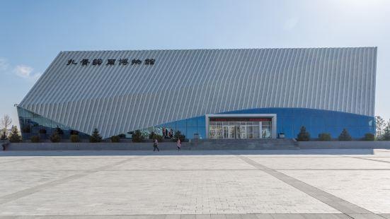 紮賚諾爾博物館
