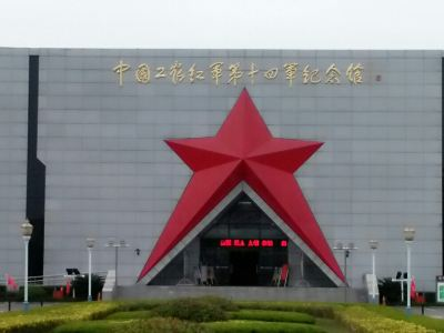 Red Fourteenth Army Memorial Hall