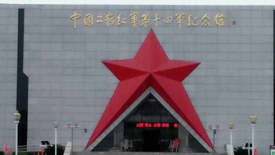 紅十四軍紀念館