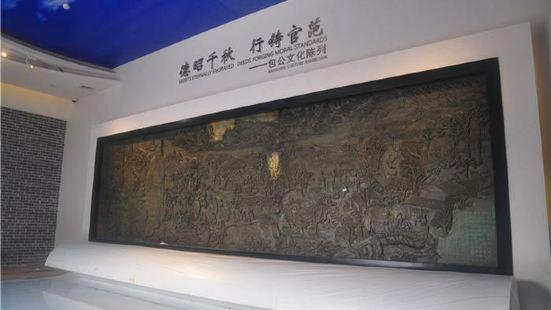 Zhaoqing City Baogong Cultural Park