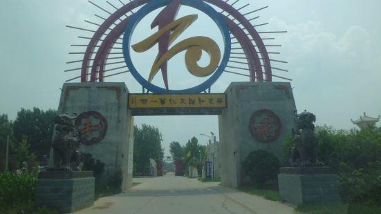 邢臺萬莊(華夏和諧文化第一村)