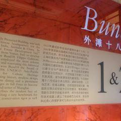 Bund18 User Photo