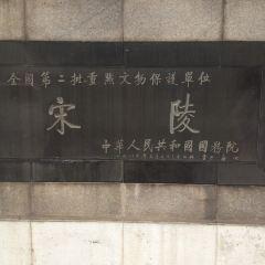 永昭陵用戶圖片