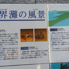 우미노나카미치 마린월드 여행 사진