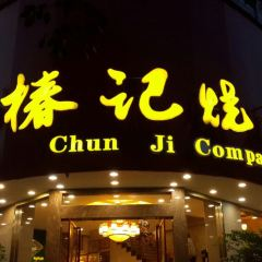 Chunji Roasted Goose Restaurant (Zhongshan Road) User Photo