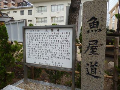 Totoyamichi