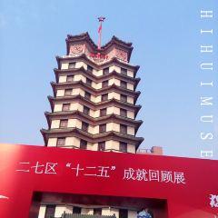 Erqi Plaza User Photo