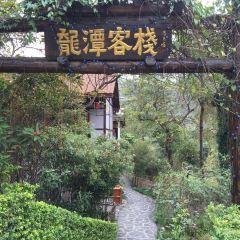 Longtan Resort User Photo