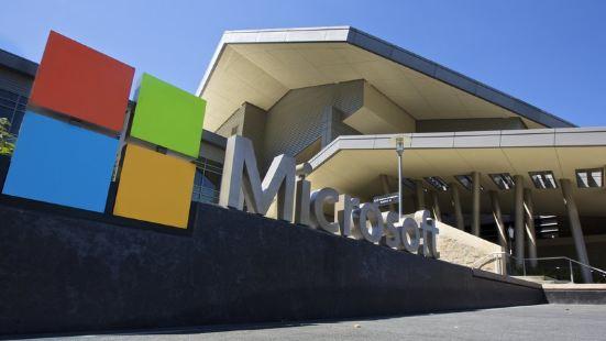微軟遊客中心
