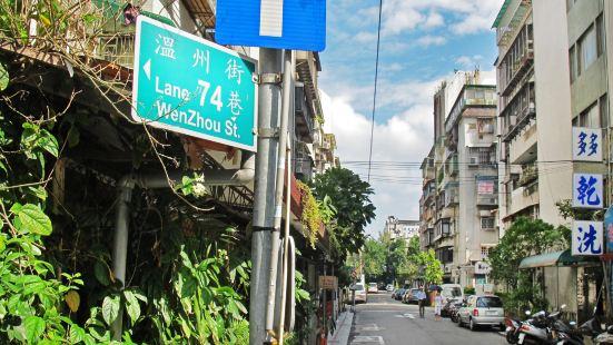 Wenzhou Street