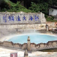 騰沖熱海溫泉景區用戶圖片