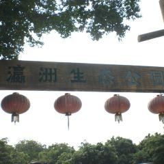 Yingzhou Ecological Park User Photo
