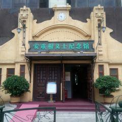 Ahn martyr Memorial Museum User Photo