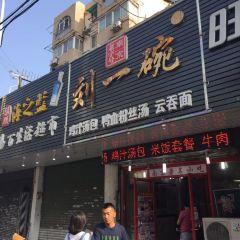 Liu Yi Wan Ya Xue Fen Si Tang User Photo