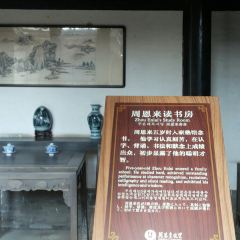 Former Residence of Zhou Enlai User Photo