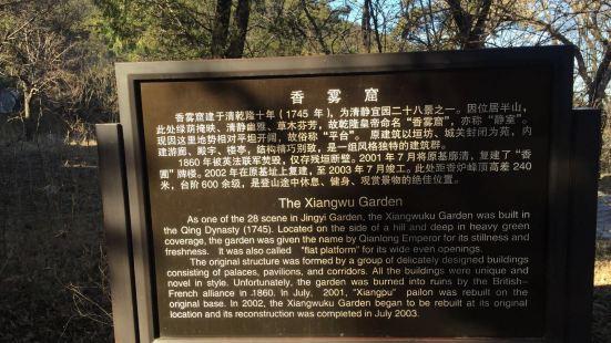 The Xiangwu Garden