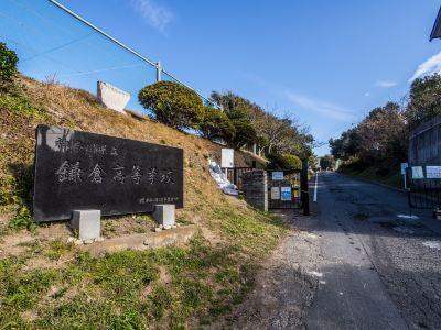Kamakura High School