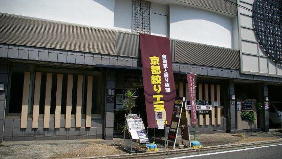 Kyoto Shibori Museum