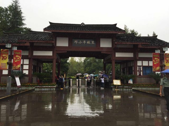 The Scenic Area of Deng Xiaoping's Former Residence