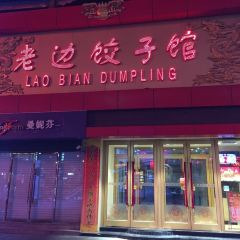 Lao Bian Dumpling Restaurant ( Zhong Street ) User Photo