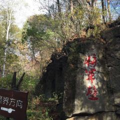 Mojie (Devil) Scenic Area User Photo