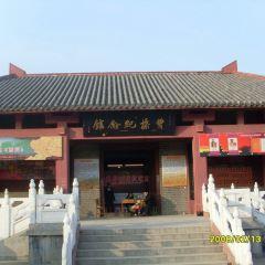 Cao Cao Mausoleum User Photo