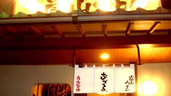 嵐山烏冬麵館