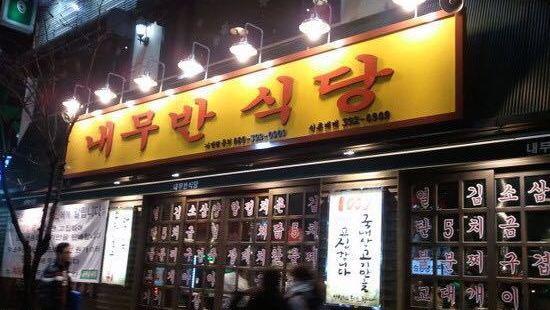 내무반 식당