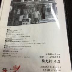 Baikoken Asahikawa Michi no Eki用戶圖片