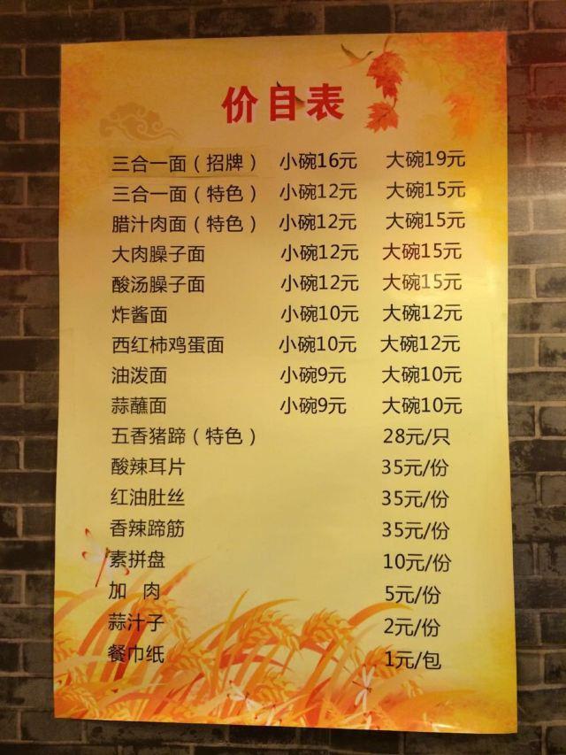 biangbiang面(南院門店)