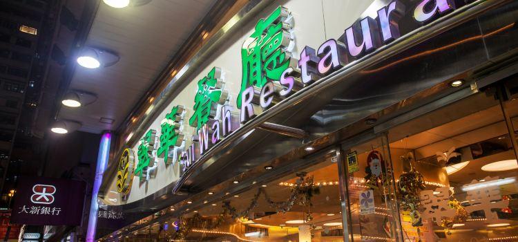 Tsui Wah Restaurant(Tsim Sha Tsui Branch)