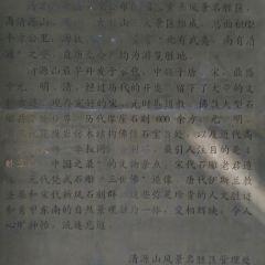 清源山用戶圖片