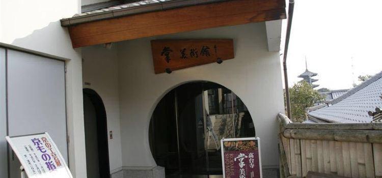 高台寺掌美術館