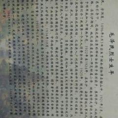 毛澤民故居用戶圖片