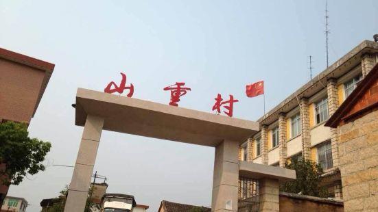 Shanzhongcun