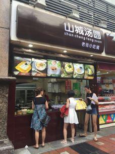 好又来酸辣粉(八一路总店)-重庆-189****1183