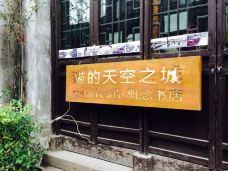 猫的天空之城概念书店(西塘古镇店)-西塘-小屁孩闯天下