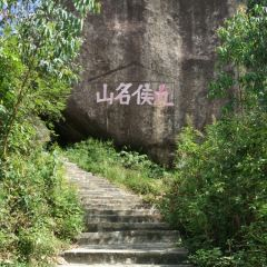 九侯山用戶圖片