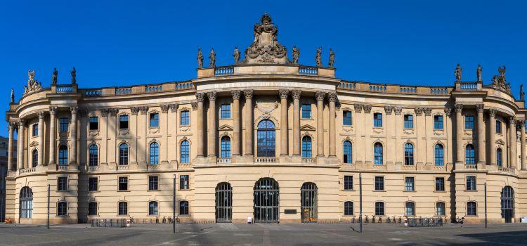 柏林洪堡大學2